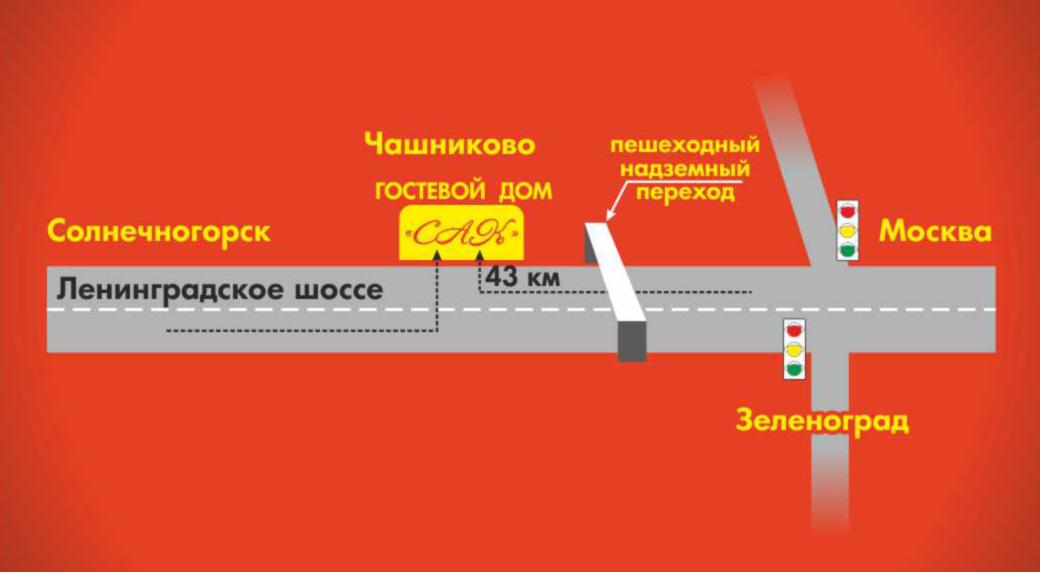 Схема проезда в гостевой дом, хостел, мотель, отель, гостинницу САК из Зеленограда, Солнечногорска или Москвы по Ленинградскому шоссе